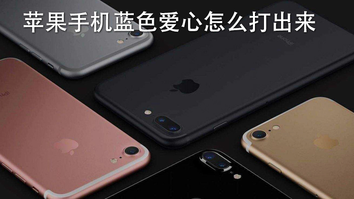 苹果手机蓝色爱心怎么打出来
