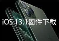 iOS 13.1下载 iOS 13.1固件下载地址