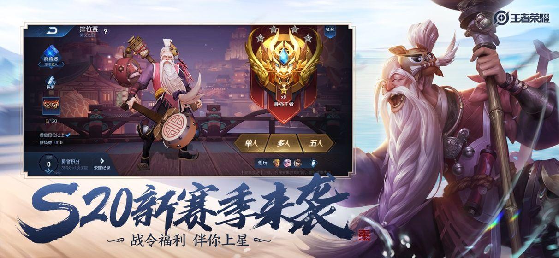 王者荣耀v1.52.1.25