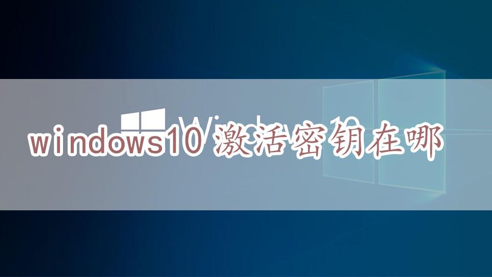 windows10激活密钥在哪