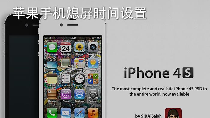 苹果手机熄屏时间设置