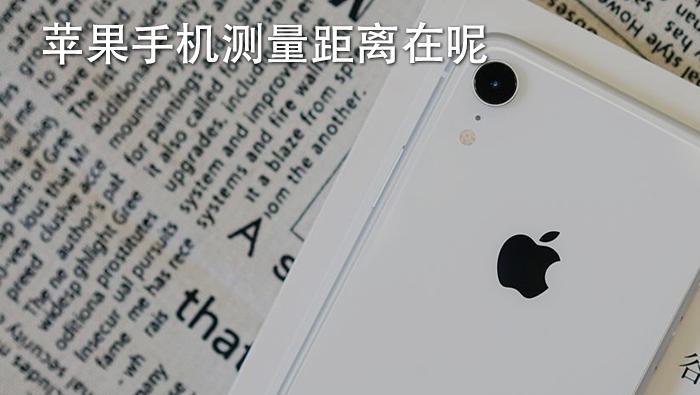 苹果手机测量距离在呢