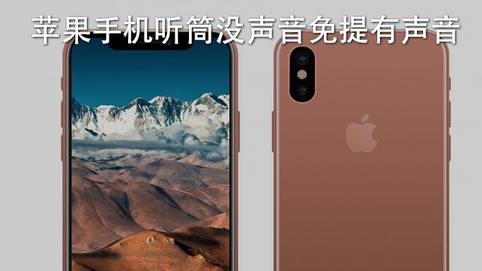苹果手机听筒没声音免提有声音