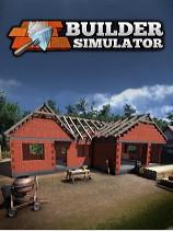 造房模拟器