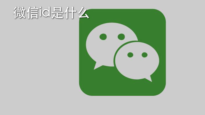 微信id是什么