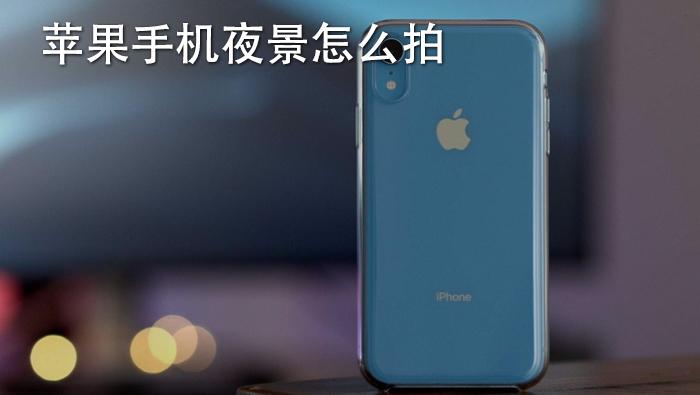 苹果手机夜景怎么拍