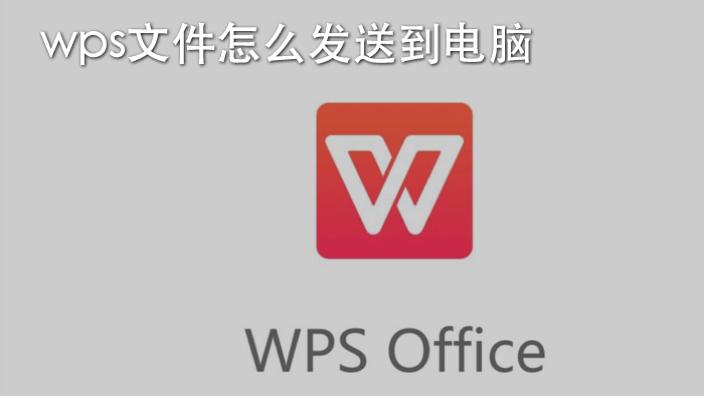 wps文件怎么发送到电脑