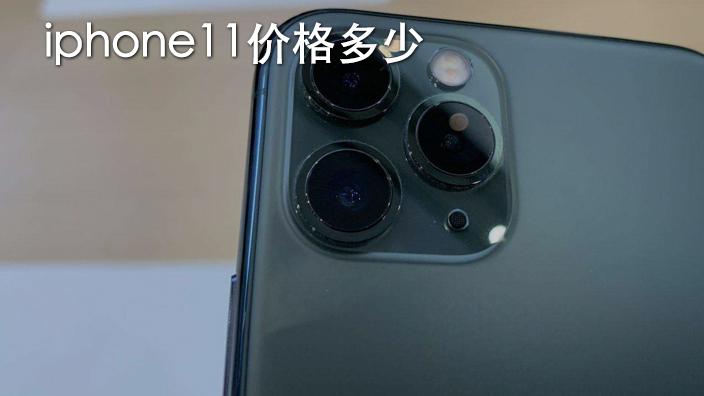 iphone11价格多少