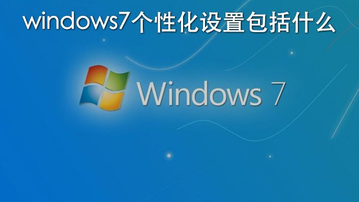 windows7个性化设置包括什么