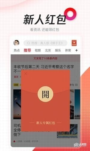 腾讯新闻极速版下载