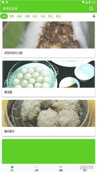 美食家菜谱app下载