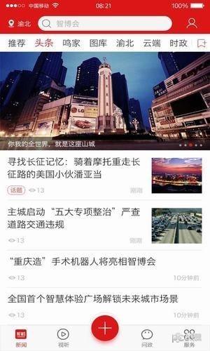 新重庆app下载