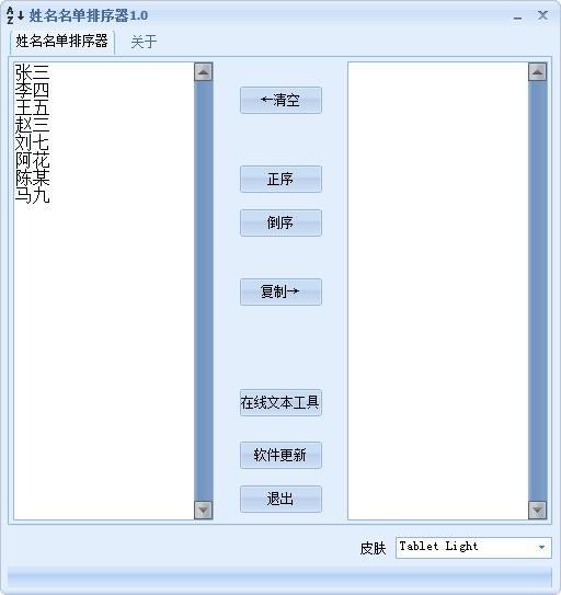 姓名名单排序器