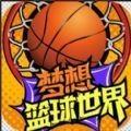梦想篮球世界ios