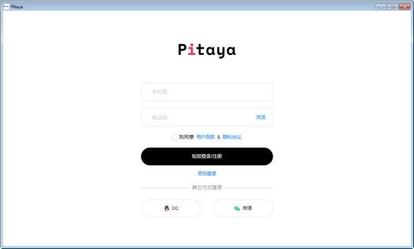 Pitaya(智能写作软件)