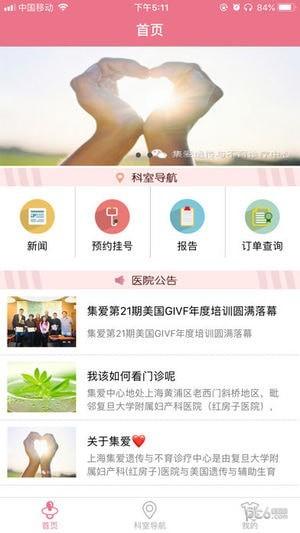上海集爱医院app