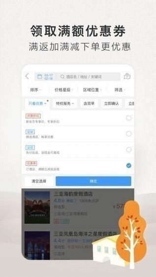 艺龙旅行网下载
