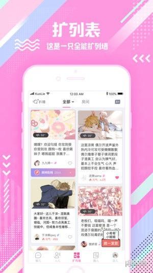 扩列app