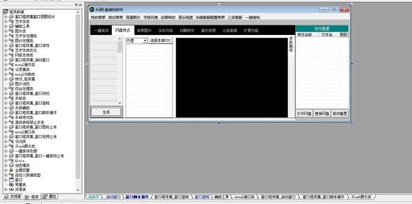 永硕E盘背景装饰软件