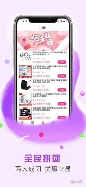 小桃微集iOS