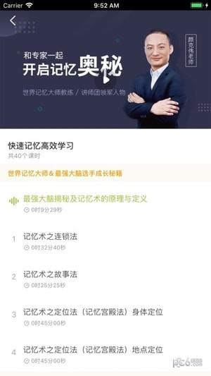 七麦课堂app下载