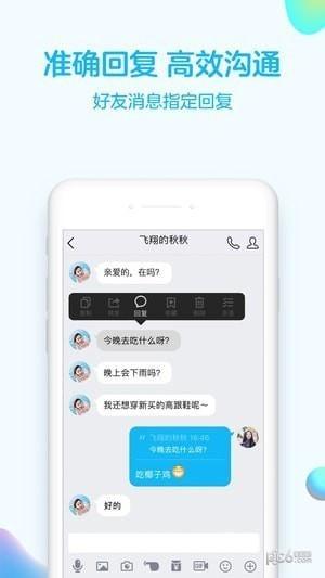 手机QQ官方版