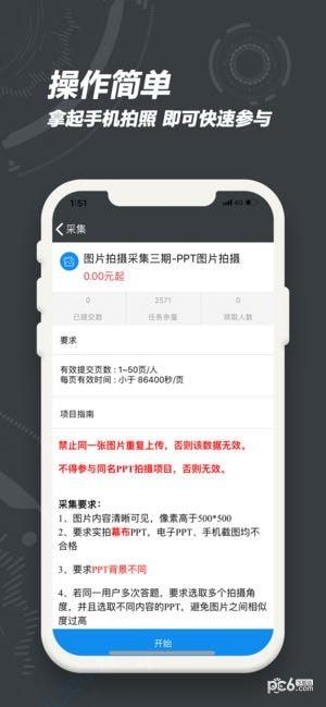 百度众包平台app
