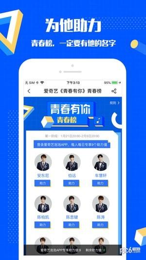 爱奇艺泡泡社区app下载