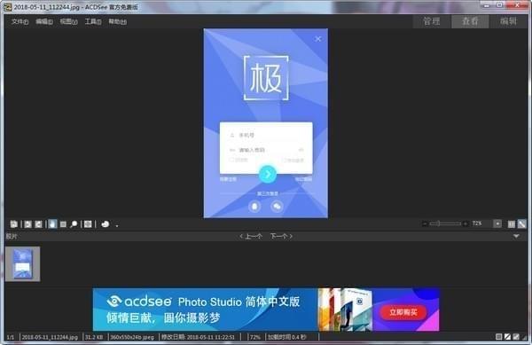 acdsee免费版(ACDSee Free)下载 v2.3.0.1298官方中文版