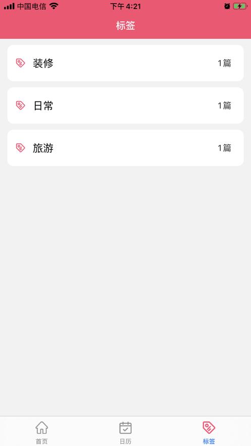 六颜笔记iOS