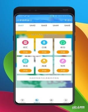 天天英语app下载