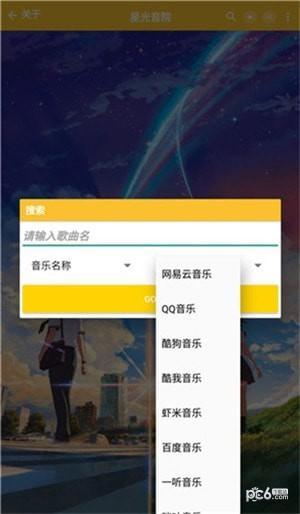 星光音院app