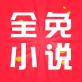 全本小说app最新版_全本小说app