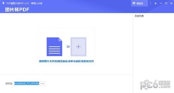 PDF猫图片转PDF工具