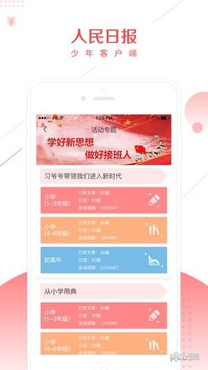 人民日报少年客户端下载app