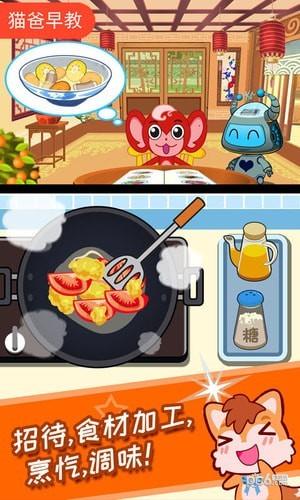 宝宝机器人餐厅游戏下载