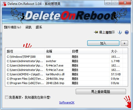 Delete.On.Reboot(重启时删除无用文件工具)