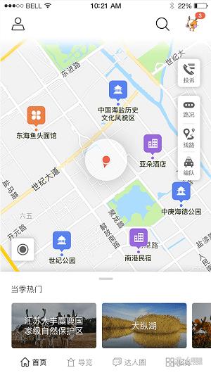 畅游盐城app