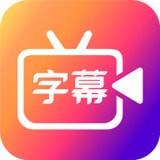 字说视频字幕动画安卓版