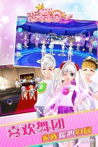 恋舞OL360版本