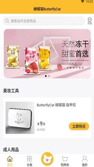 蝴蝶猫app下载_蝴蝶猫app是什么_蝴蝶猫app背后的真相