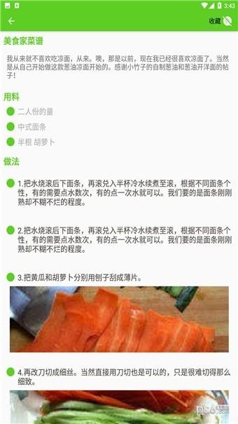 美食家菜谱
