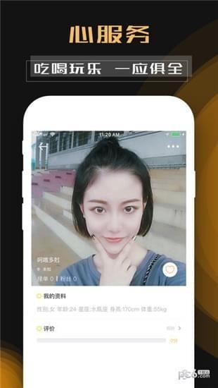 比心娱乐app下载