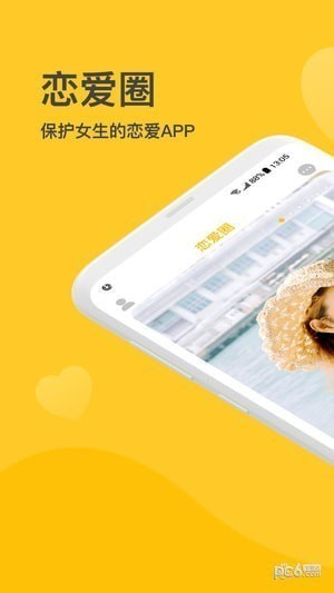 恋爱圈app