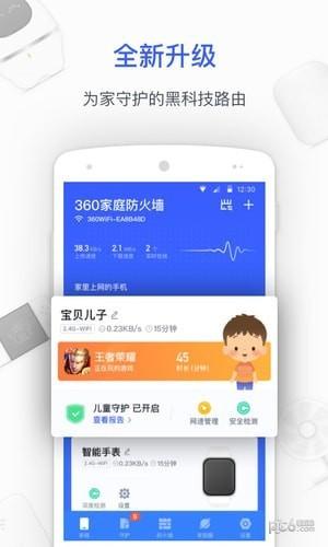 360家庭防火墙app下载