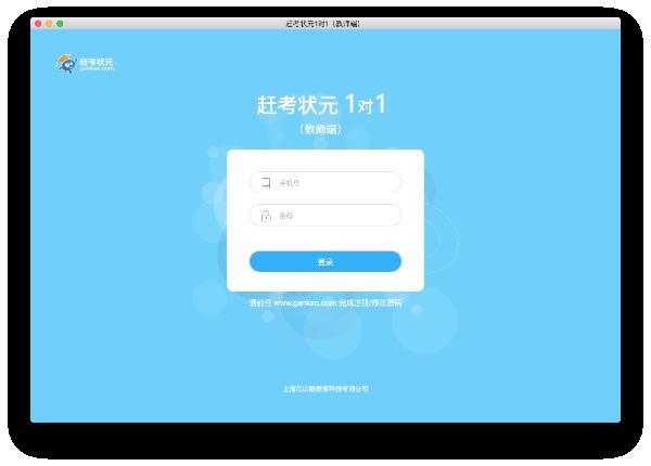 �s考�钤�1��1教��端for Mac