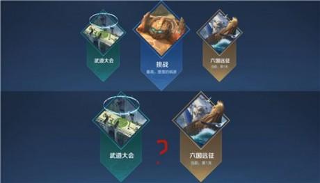 王者荣耀S23冒险模式在哪里?S23赛季冒险模式进入方法