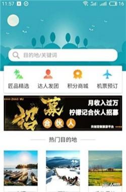 柠檬记app下载