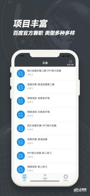 百度众包骑手app下载