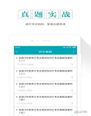 审计师考试准题库app下载